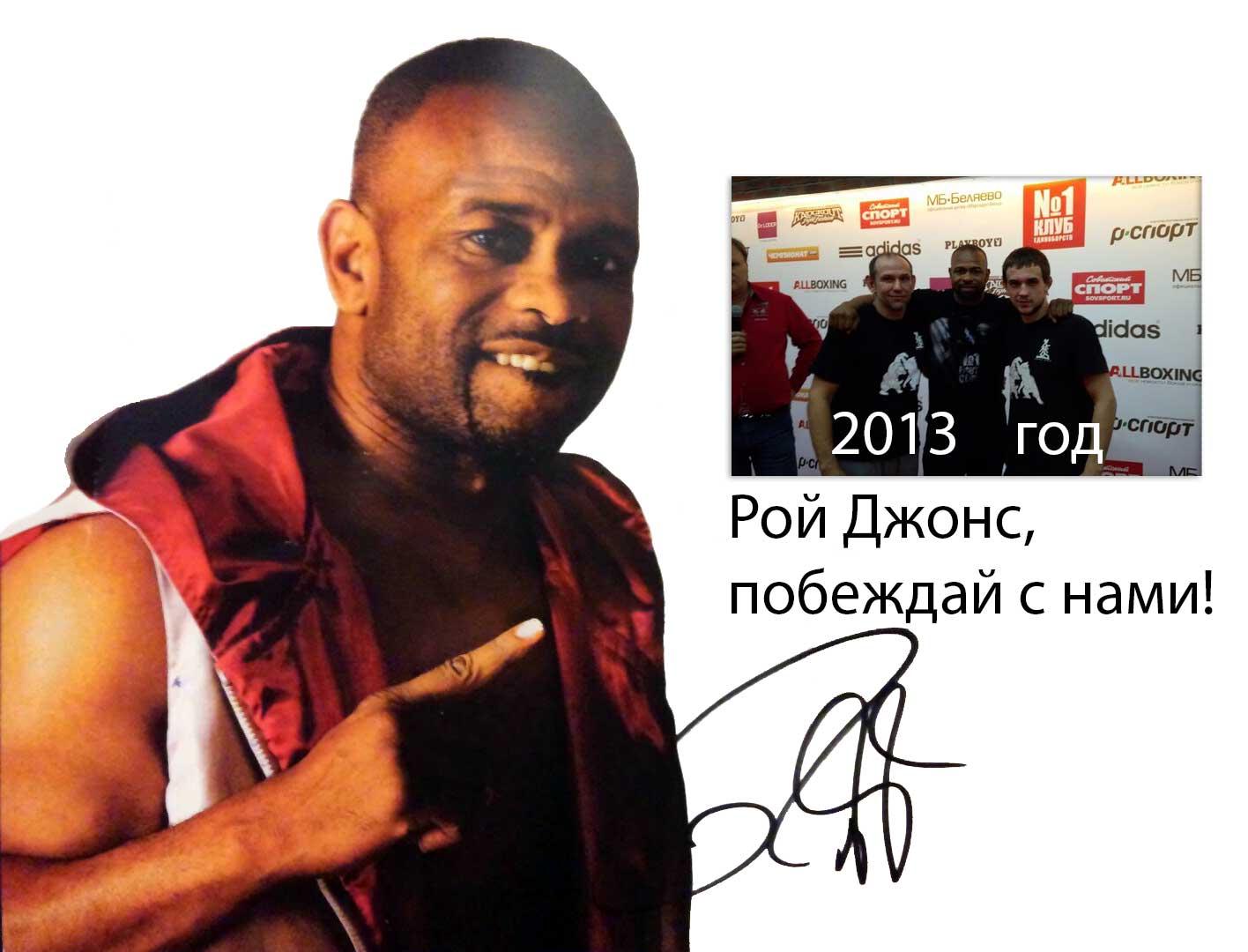 Рой джонс Константин Промысловский