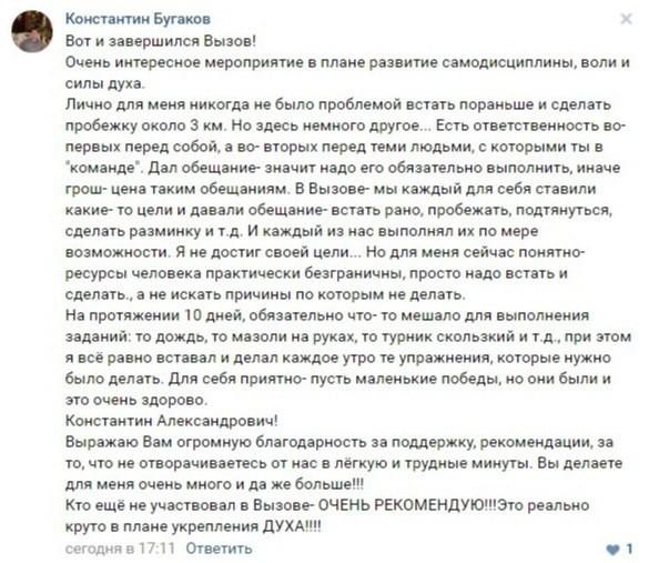 Константин Булгаков Вызов