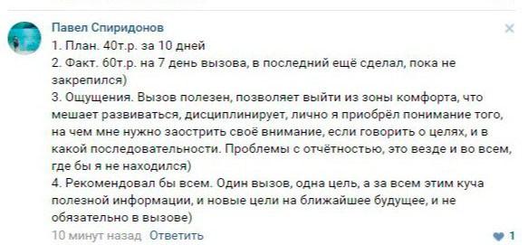 Павел Спиридонов Вызов